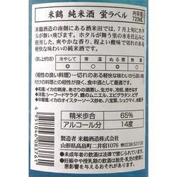 米鶴 純米 蛍ラベル 限定品