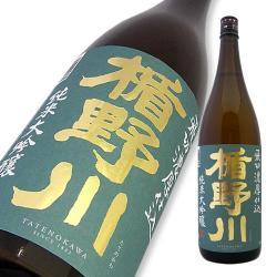 楯野川 純米大吟醸 飛切濃厚仕込 限定品