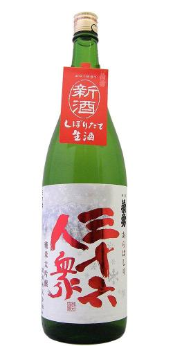 三十六人衆 純米大吟醸 山田錦50 あらばしり 限定品