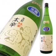 麓井 純米本辛 圓(まどか)  本生原酒 季節限定品