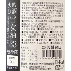 白露垂珠 大吟醸 金賞受賞酒 雪女神33 限定品