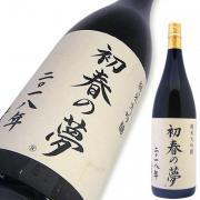 上喜元 純米大吟醸 初春の夢 2019年 木川屋特注品