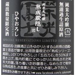 栄光冨士 純米大吟醸 熟成蔵隠し(ひやおろし) 限定品