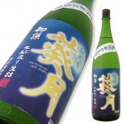 初孫 葵月(あおいづき) 生もと 特別純米 生詰 限定品