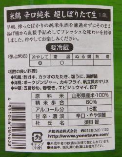 米鶴 特別純米 辛口超しぼりたて 限定品