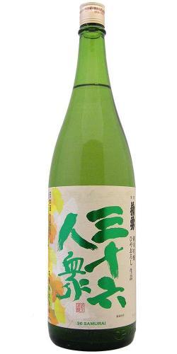 三十六人衆 純米吟醸 ひやおろし 限定品