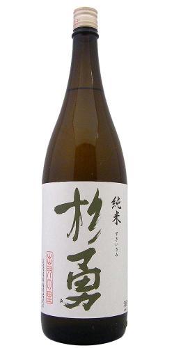 杉勇 純米酒 出羽の里
