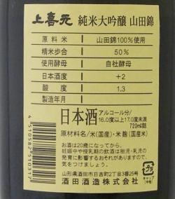 上喜元 純米大吟醸 山田錦50