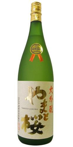 H26BY やまと桜 大吟醸 金賞受賞酒 限定品