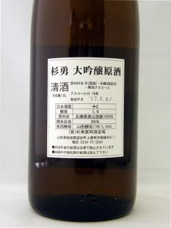 杉勇 大吟醸 雫取り原酒「巧」 超限定品