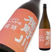 楯野川 純米大吟醸 燗酒 試験醸造品