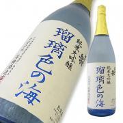 東北泉 純米大吟醸 瑠璃色の海 限定品
