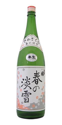 出羽桜(でわざくら) 本醸造 春の淡雪(はるのあわゆき) しぼりてたて本生