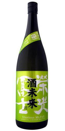 栄光冨士 純米大吟醸 無濾過生原酒 酒未来 限定品