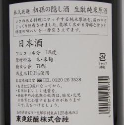 初孫 純米熟成原酒 隠し酒 限定品