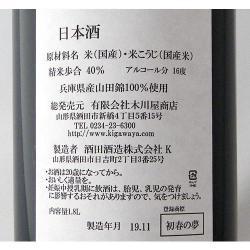 上喜元 純米大吟醸 初春の夢 2020年 木川屋特注品