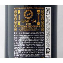 栄光冨士 GMF:24 純米大吟醸 無濾過生原酒 限定品