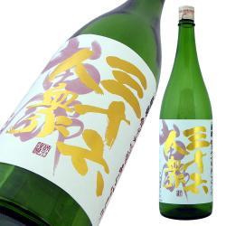 三十六人衆 純米大吟醸 山田錦40 あらばしり 限定品