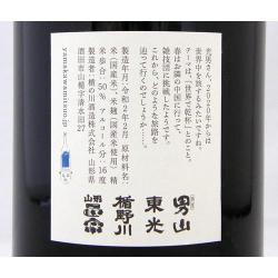 山川光男 2020 はる 純米大吟醸 限定品