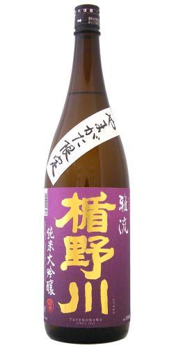 楯野川 純米大吟醸 雅流 やまがた限定
