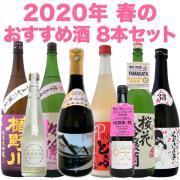 2020年 春のおすすめ酒 8本セット