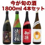 今が旬の人気酒1800ml 4本セット