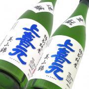 上喜元 特別純米 美山錦55  生酛・速醸酛<br>飲み比べセット