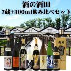 酒の酒田 7蔵+300ml飲み比べセット