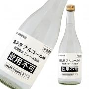 東北泉 アルコール65 高濃度エタノール酒税免除品