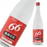 酒田酒造 アルコール66 高濃度エタノール酒税免除品