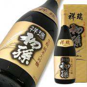 初孫 純米大吟醸 祥瑞(しょうずい)