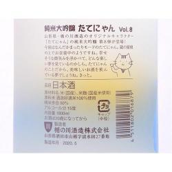 楯野川 純米大吟醸 たてにゃん vol.8