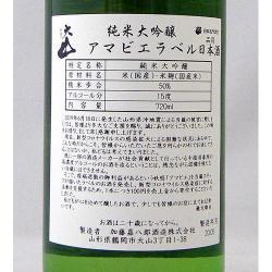 大山 純米大吟醸 「アマビエ」ラベル 限定品