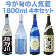 今が旬の人気酒 送料無料1800ml 4本セット