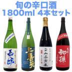 旬の辛口酒 1800ml 4本セット