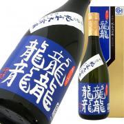 東の麓 純米大吟醸 龍龍龍龍(てつ)限定品