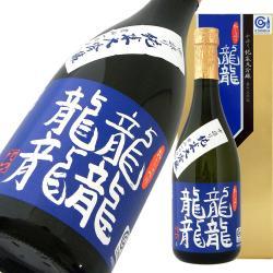 東の麓 純米大吟醸 龍龍龍龍(てつ)