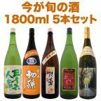 今が旬の人気酒 送料無料1800ml 5本セット