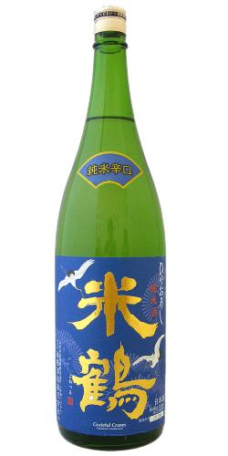 米鶴 純米辛口  ひやおろし 限定品