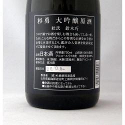 杉勇 大吟醸原酒 「酒蔵 杉勇の願い」 超限定品