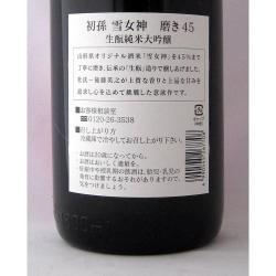 初孫 純米大吟醸 雪女神 磨き45 限定品