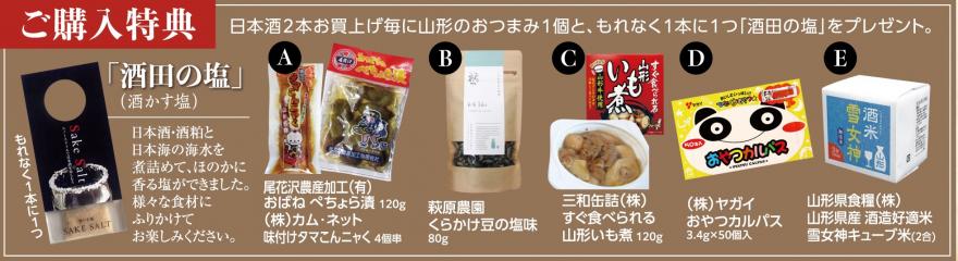 酒蔵応援企画プレゼント.png