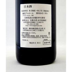 上喜元 大吟醸 山田錦35 初春の夢 2021年 木川屋特注品