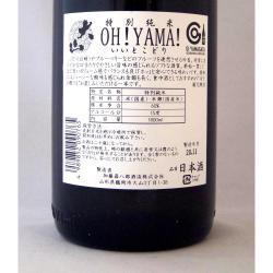 大山 特別純米 いいとこどり OH!YAMA+ Limited Edition