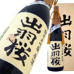 出羽桜 純米大吟醸 原酒 超限定品