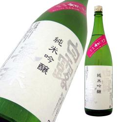 白露垂珠 純米吟醸 美山錦55 初しぼり 限定品