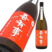 吾有事 fresh&juicy 純米吟醸<br>無濾過生原酒(赤ラベル) 限定品