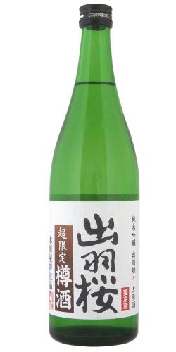出羽桜 純米吟醸 出羽燦々 無濾過 樽生原酒 木川屋特注品