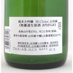 東北泉 純米大吟醸 Mt.chokai マウント チョウカイ 山田錦おりがらみ 限定品