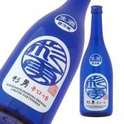 杉勇 特別純米 美山錦 辛口 +8 生 限定品